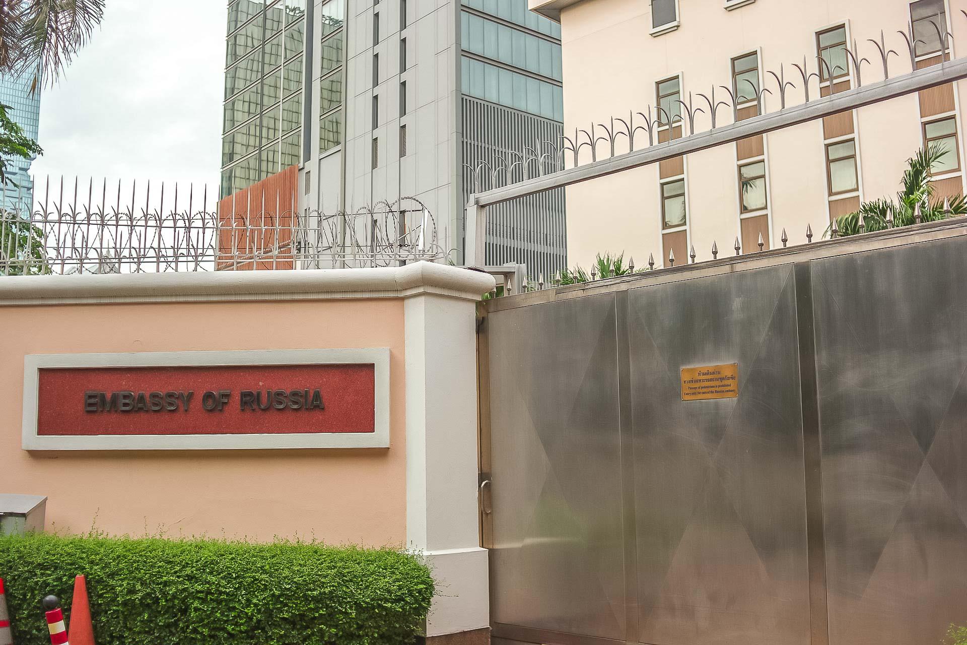 Посольство Российской Федерации в Королевстве Таиланд, нотариус , доверенность