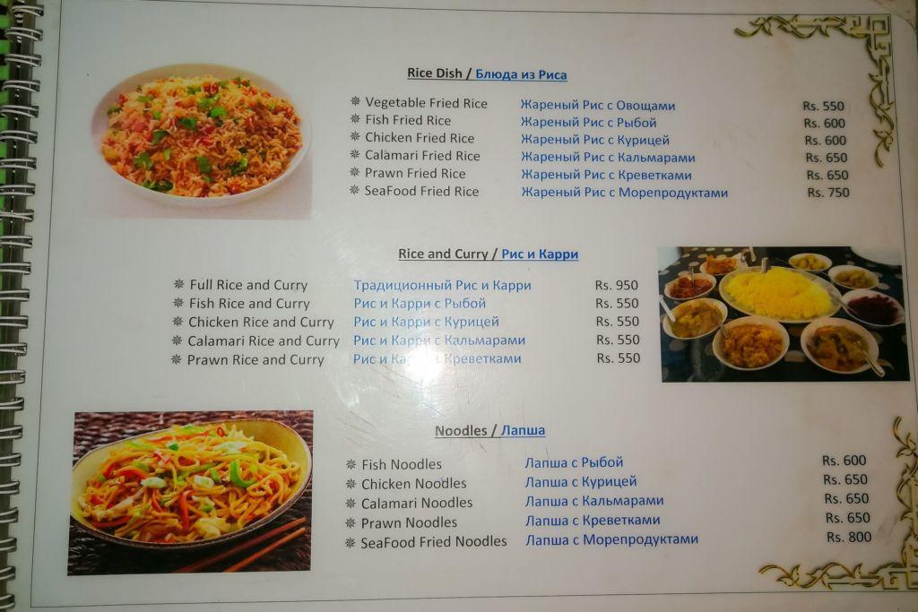 Шри-Ланка, Унаватуна, еда на Шри-Ланке, где покушать в Унаватуне, где вкусно поесть в Унаватуне, лучшие кафе в Унаватуне, Унаватуна лучшие кафе и рестораны, рейтинг кафе Унаватуна, наши любимые кафе на Шри-Ланке, Srilanka cafe, best cafe Unawatuna